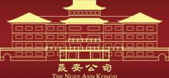 義安公司 | NGEE ANN KONGSI